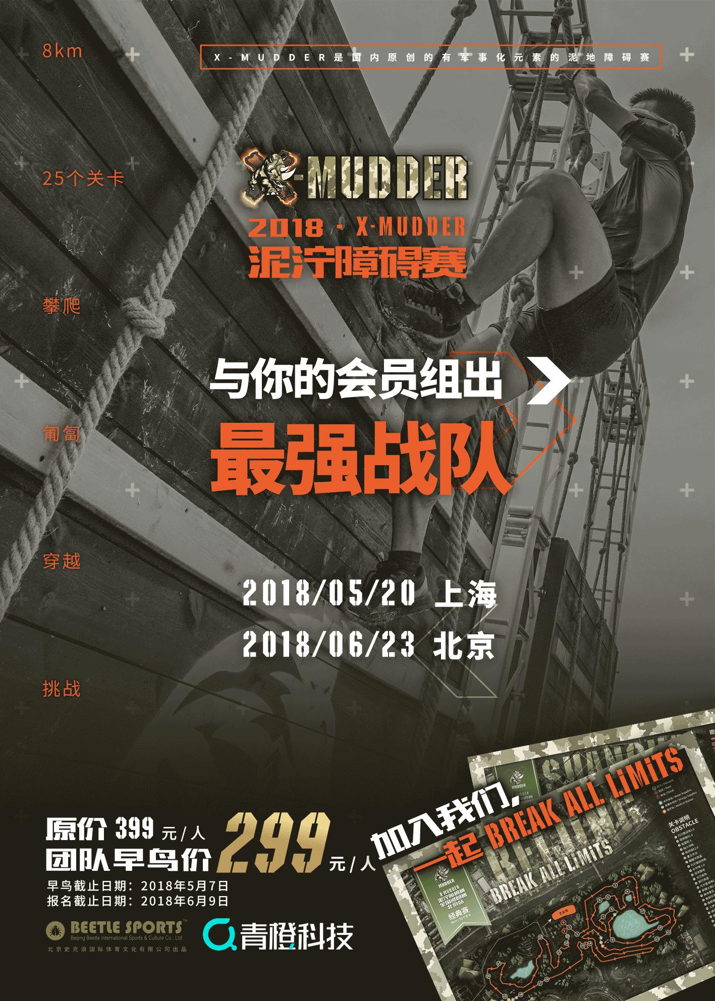 泥泞跑全国巡回赛海报2.png
