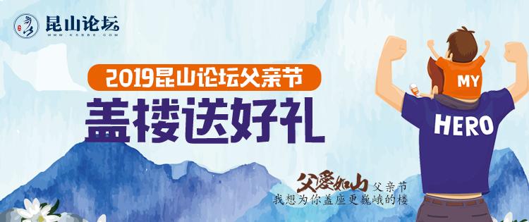 昆山论坛父亲节.png