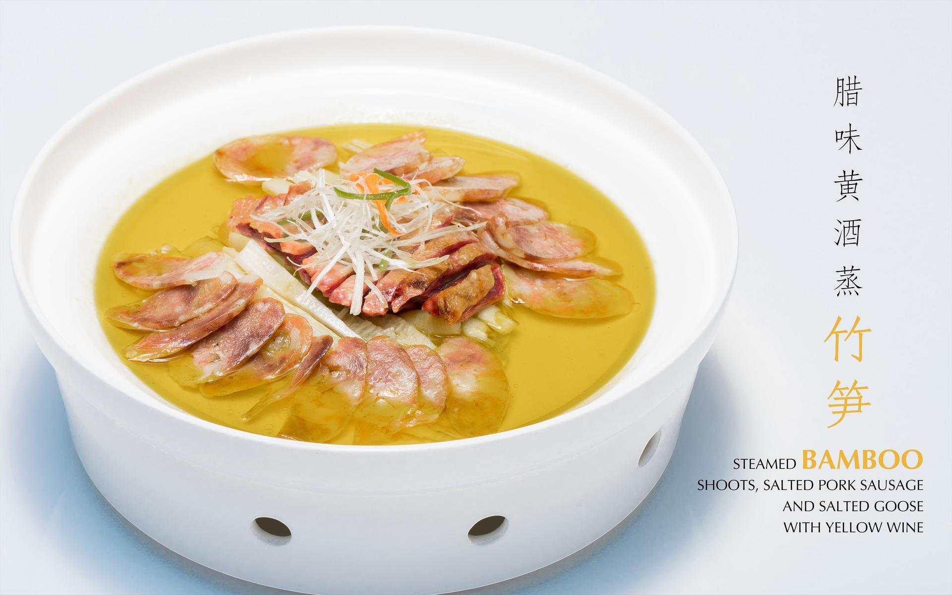 苏州香格里拉——腊味黄酒蒸竹笋.jpg