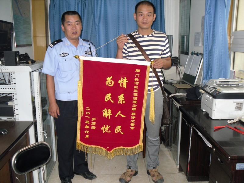 爱心团队帮助解决工作,获赠锦旗SDC11350.JPG