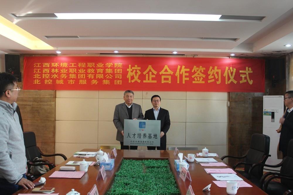 与北控水务集团建立校企合作2.JPG