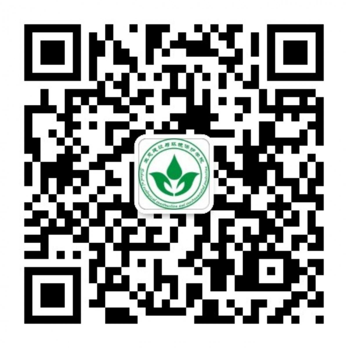 环保学院微信公众号二维码.jpg