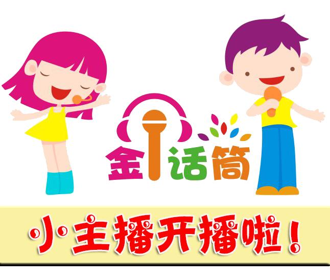 馨蕾幼儿园金话筒小主播开讲啦——01期学前班郝子淼图片