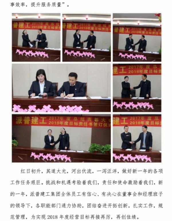 2018.1月人事部通讯简报_031.png