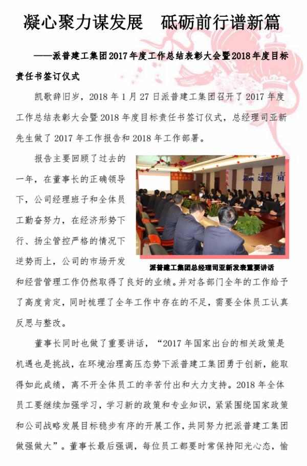 2018.1月人事部通讯简报_011.png