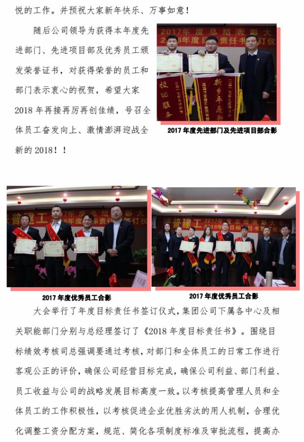 2018.1月人事部通讯简报_021.png