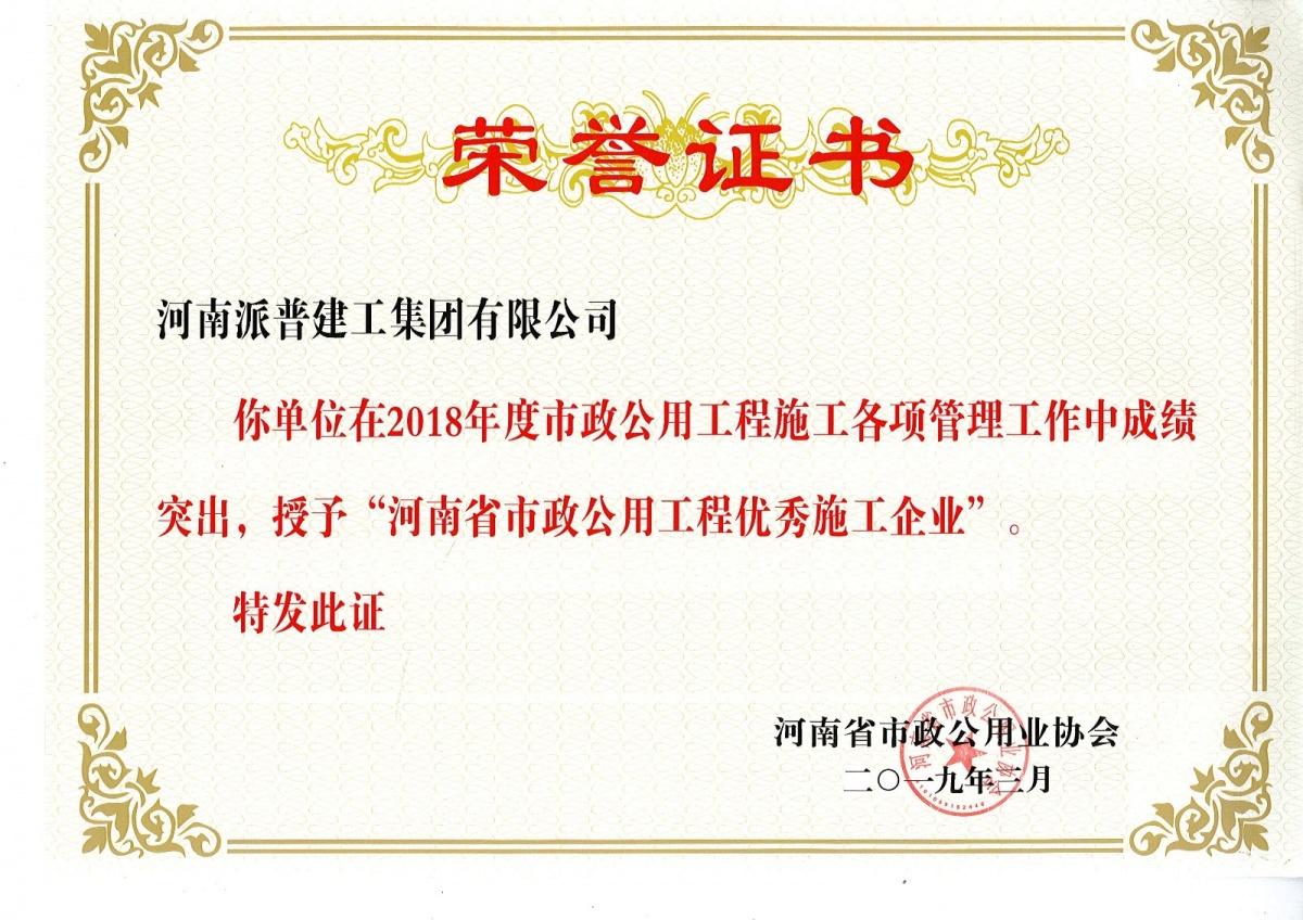 七天彩app|七天彩在线计划                                                  河南省市政公用七天彩app登录优秀施工企业.jpg