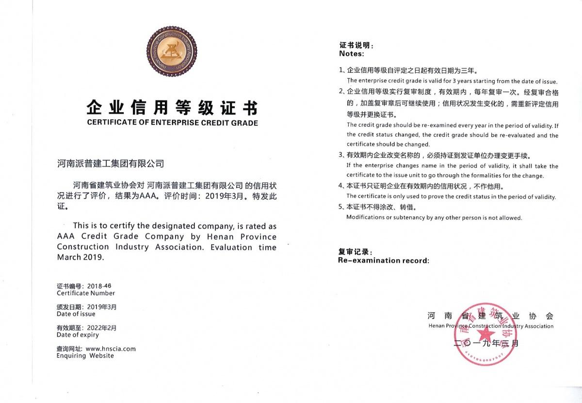 大无限娱乐平台 2018年河南省建筑业AAA级信用企业.jpg