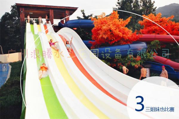水上乐园设备-彩虹竞赛滑梯