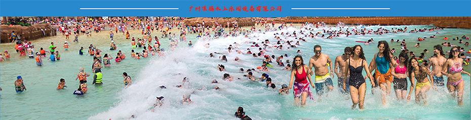 广州浪腾水上乐园设备厂家
