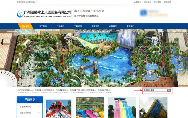 如何在广州浪腾水上乐园设备公司官网查找想要的产品