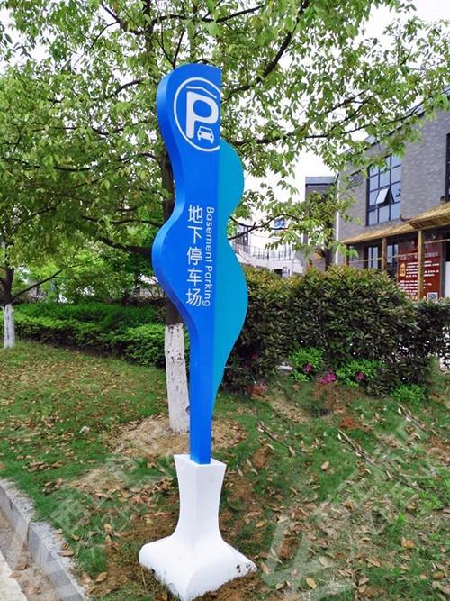 标识系统之停车场方向指示牌