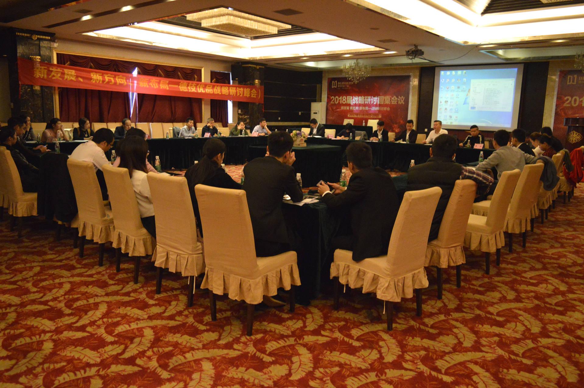 圆桌会议1.jpg