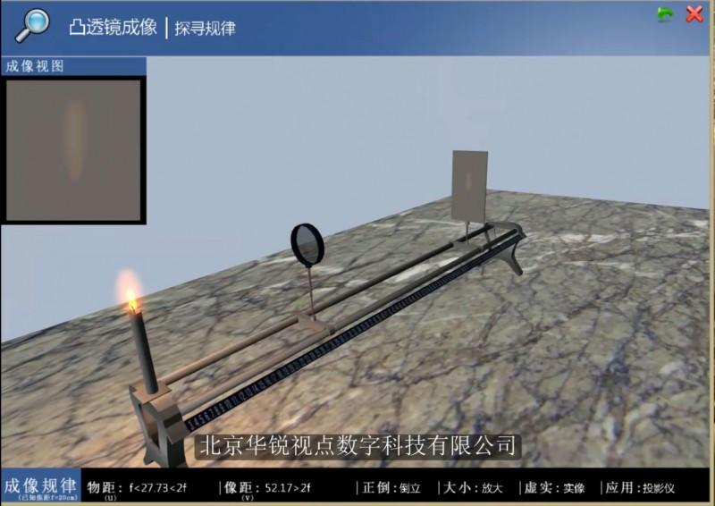 VR物理实验.jpg