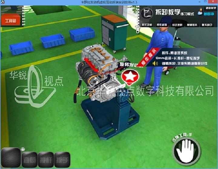 发动机虚拟互动拆装3.jpg