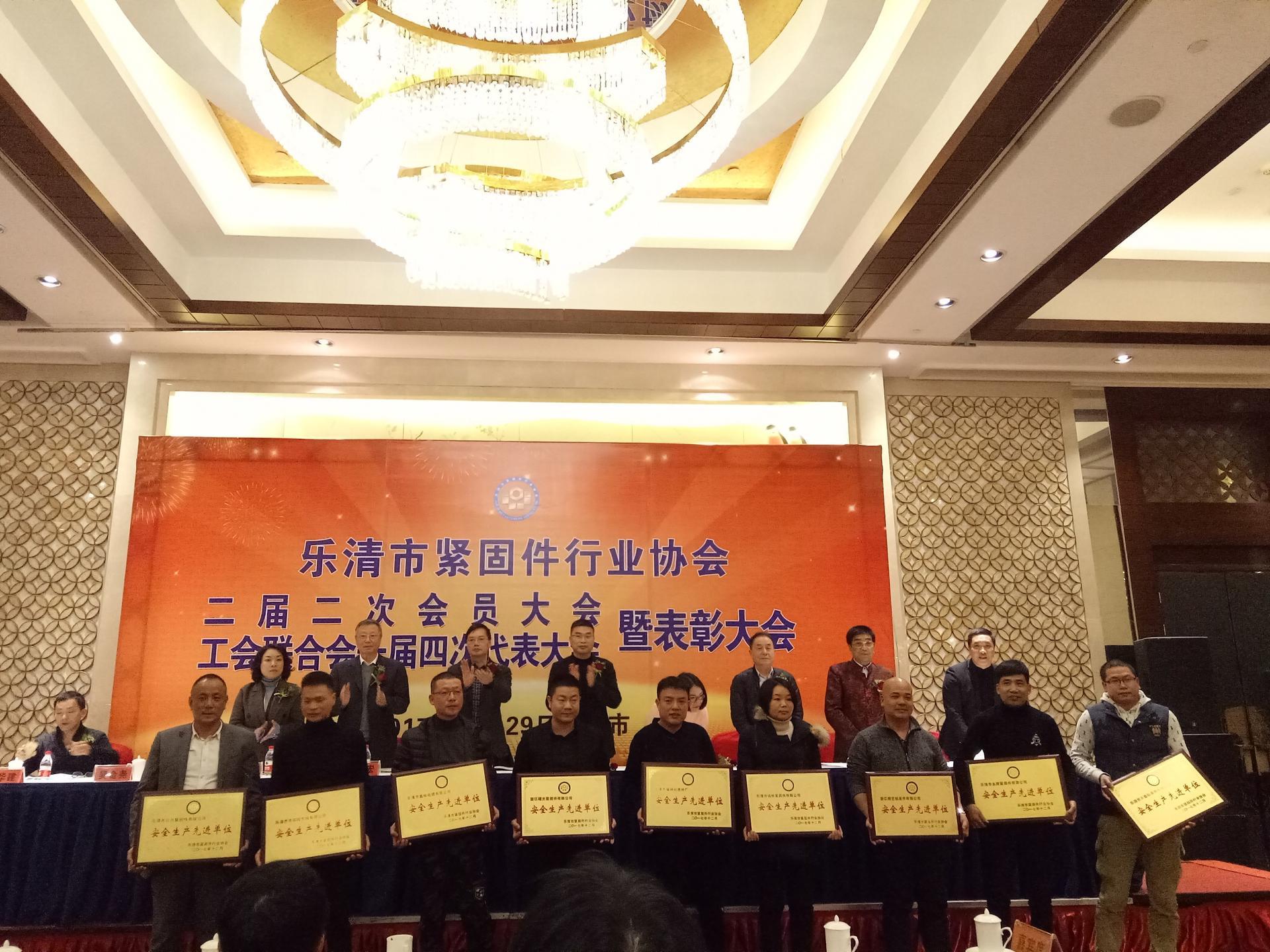 乐清市紧固件行业协会二届二次会员大会暨工会联合会一届四次代表大会顺利召开