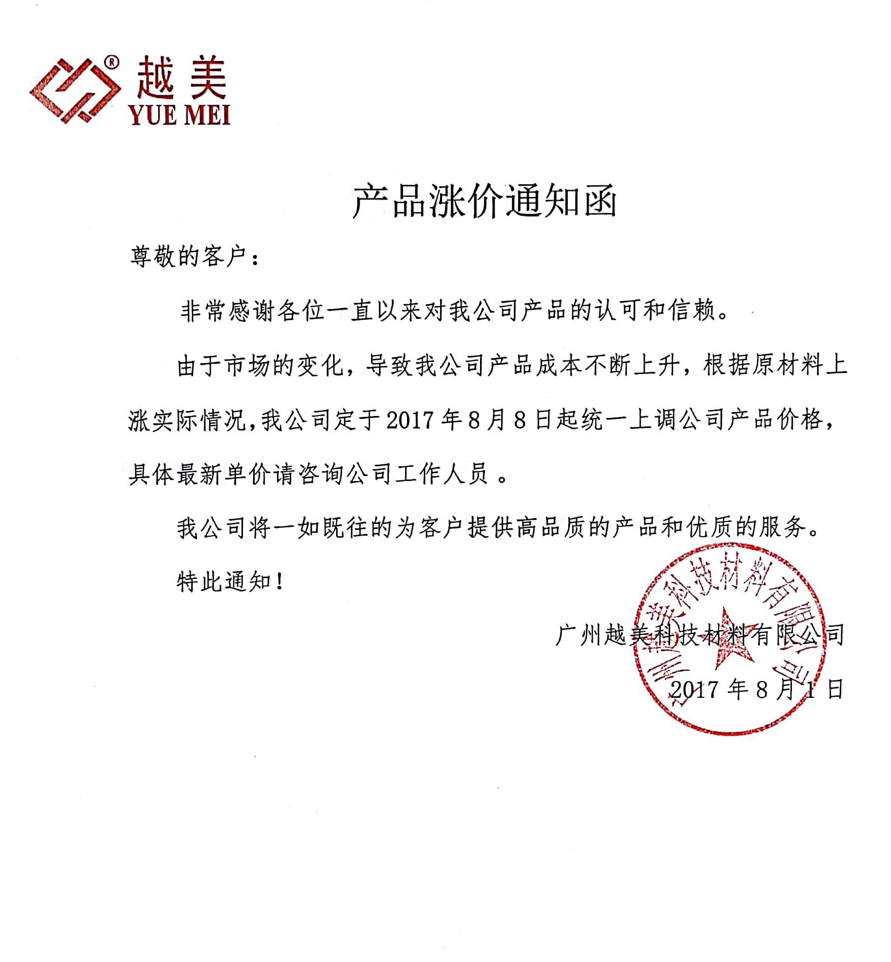 产品涨价通知函1.png