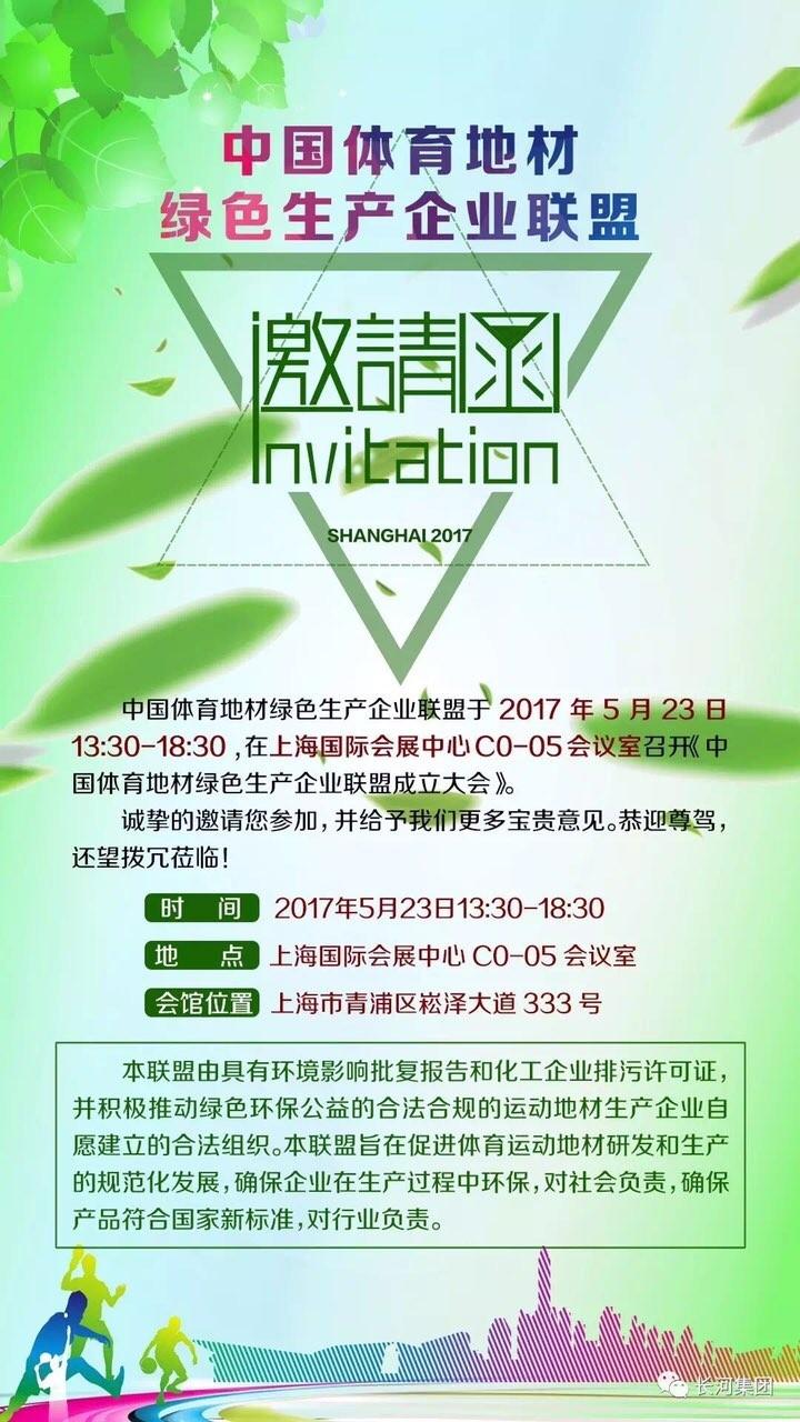 中国地材绿色联盟3.jpg