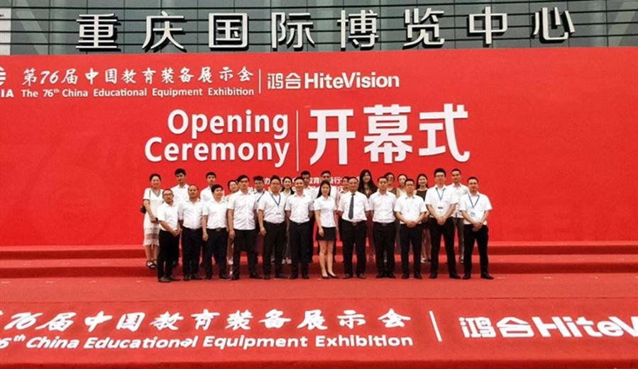 尚为照明亮相第76届中国教育装备展示会——为智慧教育贡献尚为力量