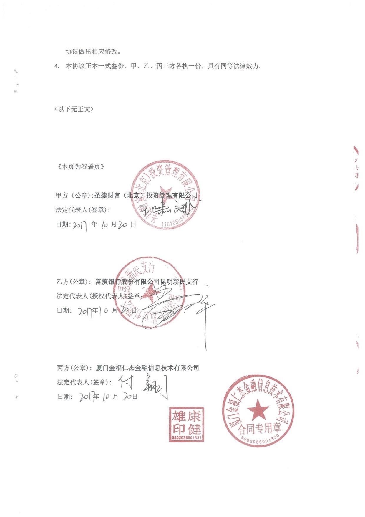 富滇银行存管协议尾页.jpg