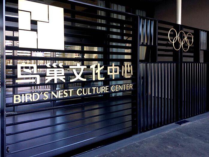 鳥巢文化中心美陳櫥窗設計:商業與藝術之間