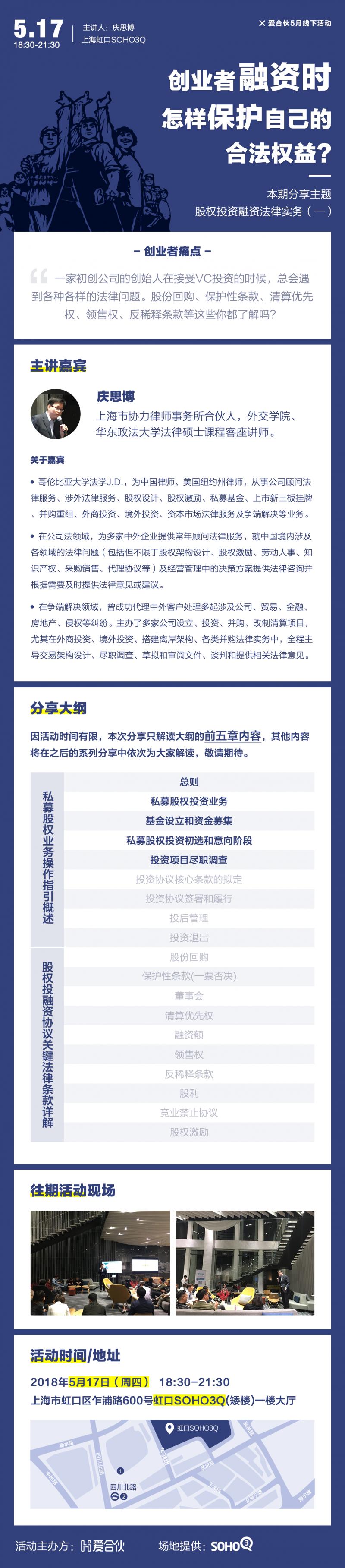 180517.股权投资融资法律实务-无码版.png