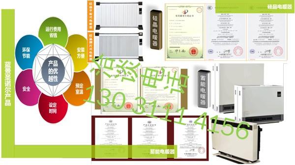 采暖蓄热机组,储能电暖器厂家招商