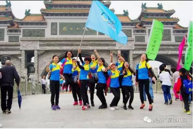 """公益徒步庆""""三八"""",美的教育活力佳——美的广厦幼儿园徒步活动"""