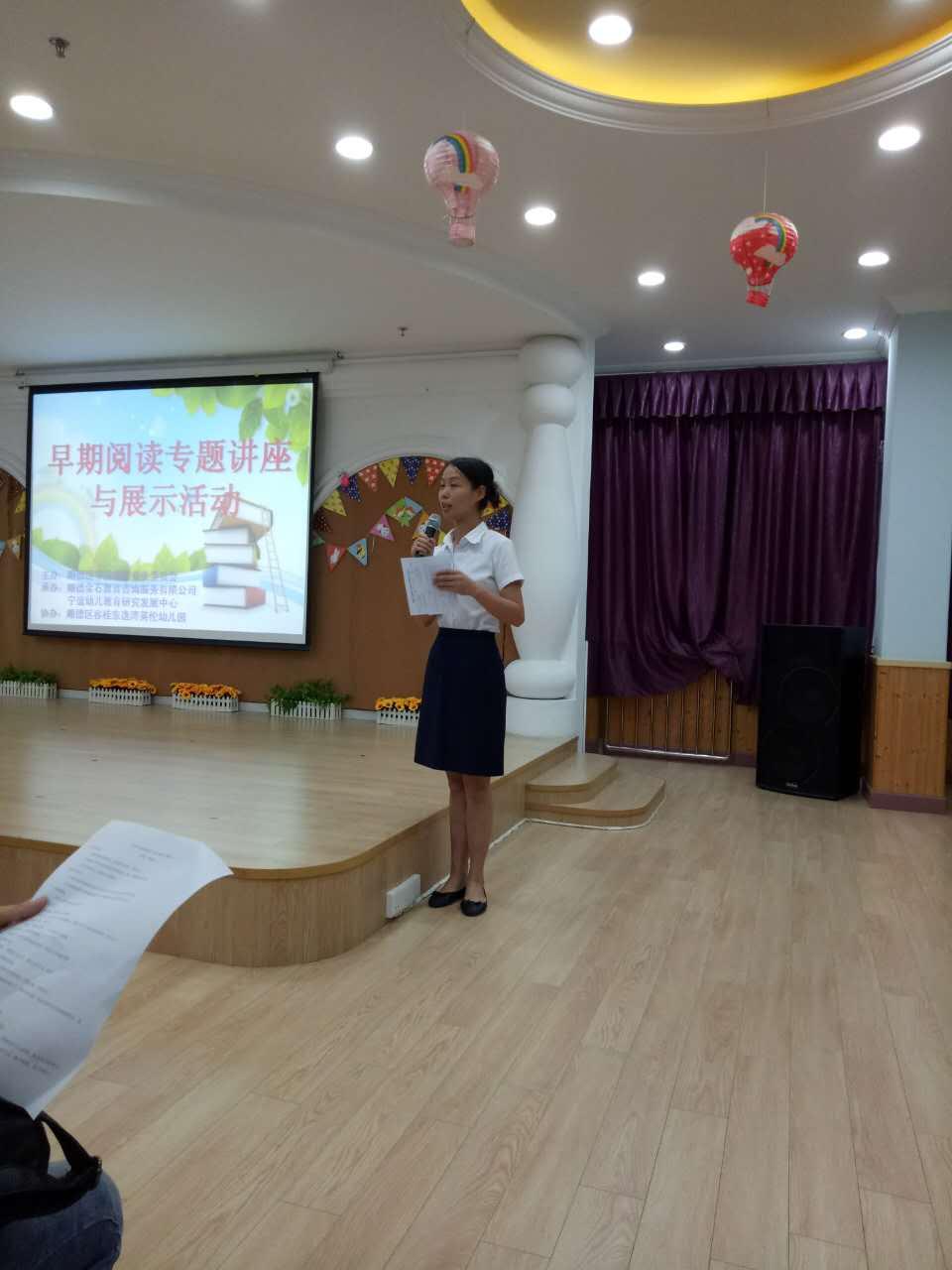 美的广厦幼儿园参加顺德区早期阅读专题讲座与展示活动