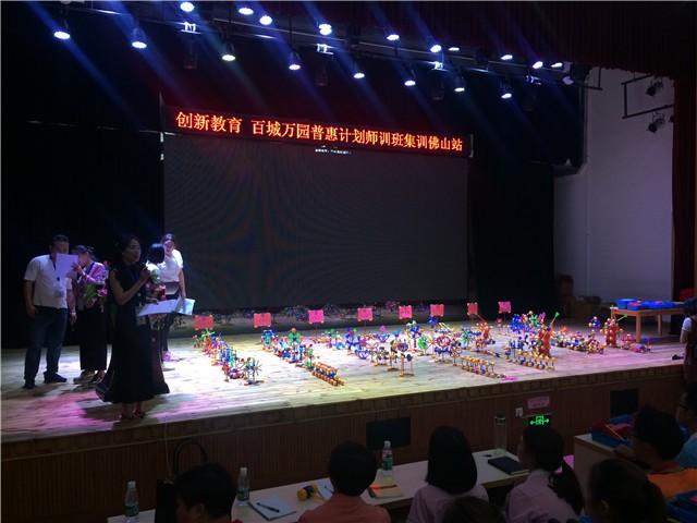 美的广厦幼儿园参加创新教育百城万园普惠计划师训班