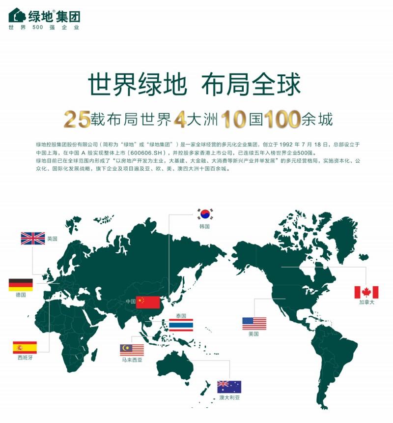 0412绿地在全球画面 1000.jpg