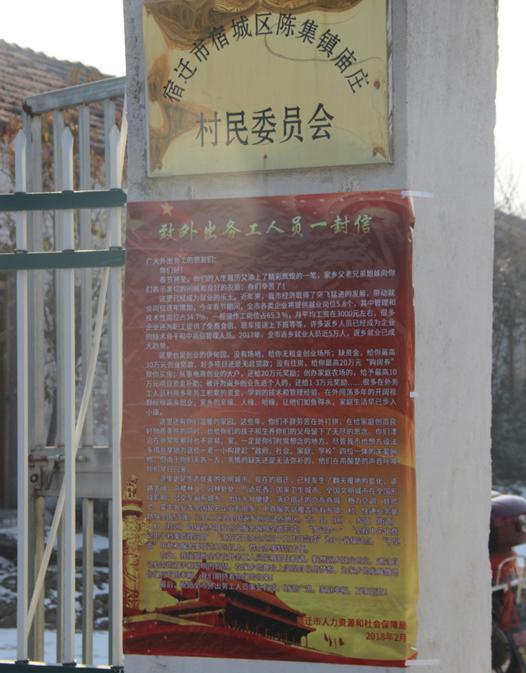 2018.2.9市农机局:就业春风吹进门 春节慰问暖心窝05.jpg