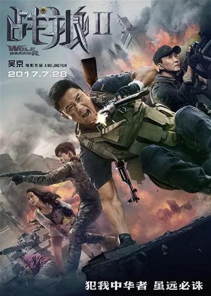 战狼2 宣传海报