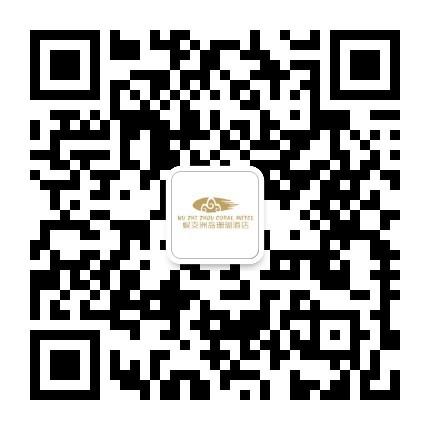 微信-珊瑚酒店二維碼.jpg