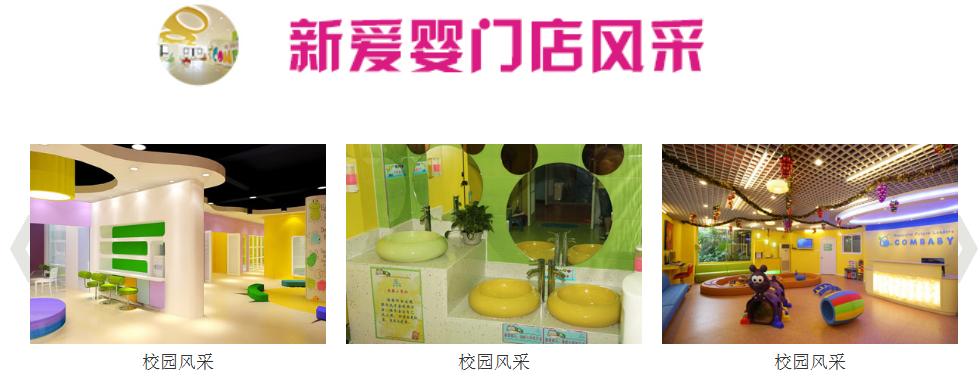 广州比较好的早教培训机构推荐