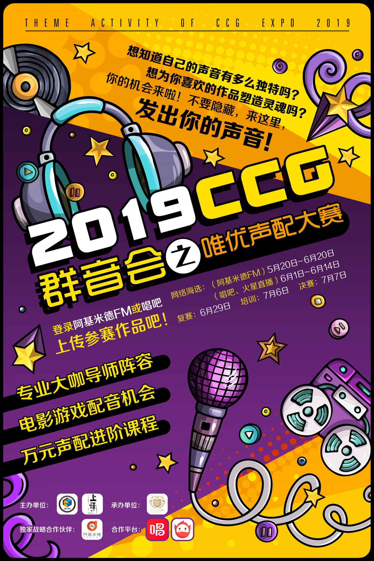 CCG声配大赛海报