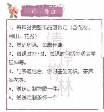 南京插花培训课程