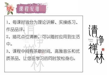南京插花培训学校