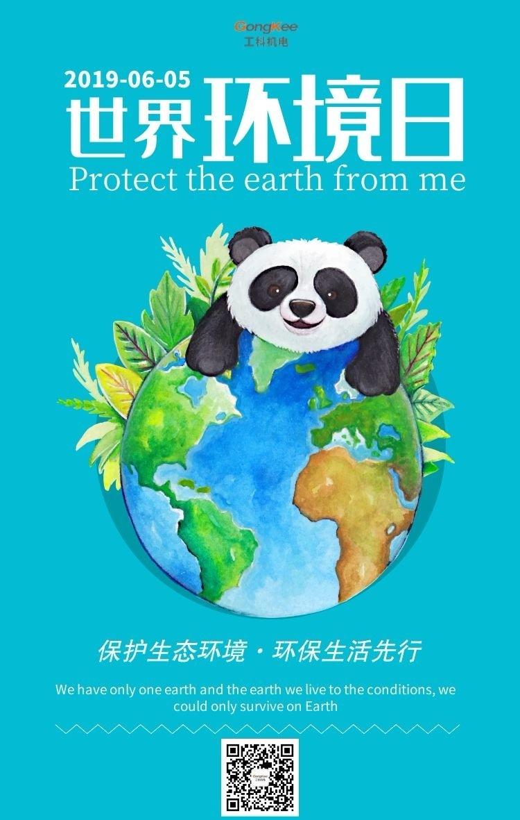 世界环境日.jpg