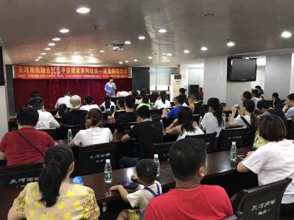 天河南街融合社区平安建设系列培训--应急救助培训