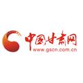 中国甘肃网.png