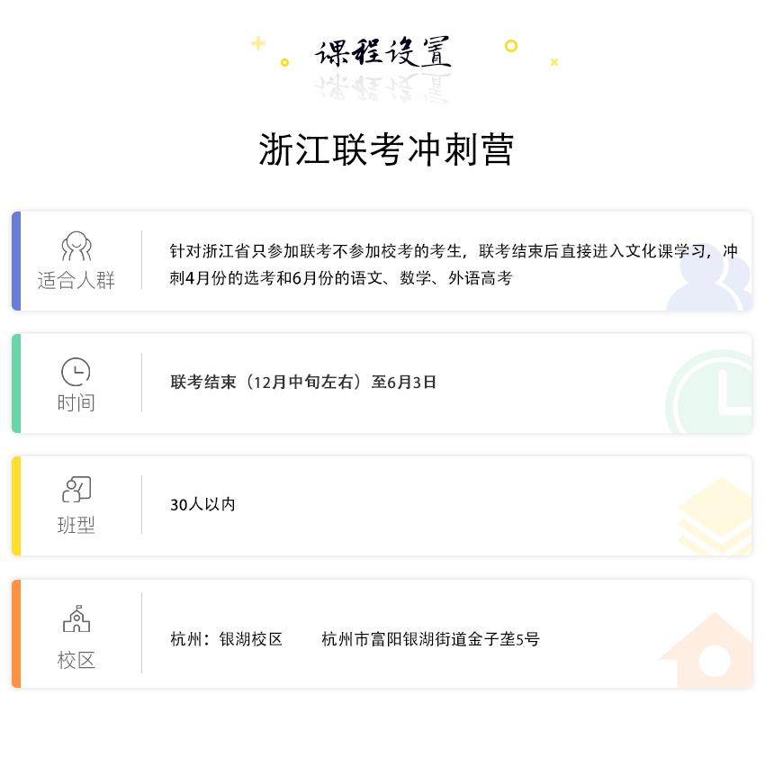 浙江联考.png