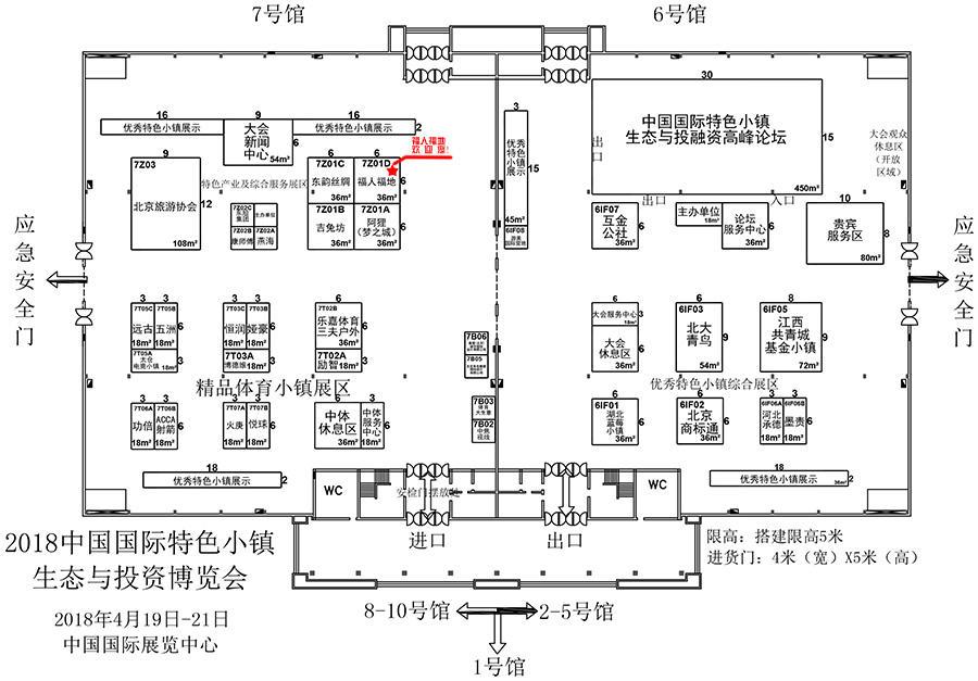 2018特色小镇生态展6-7号馆-0411(1).jpg