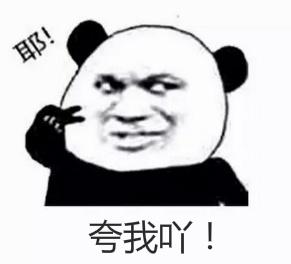 夸我_meitu_1.jpg