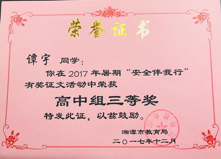 谭宇三等奖.jpg