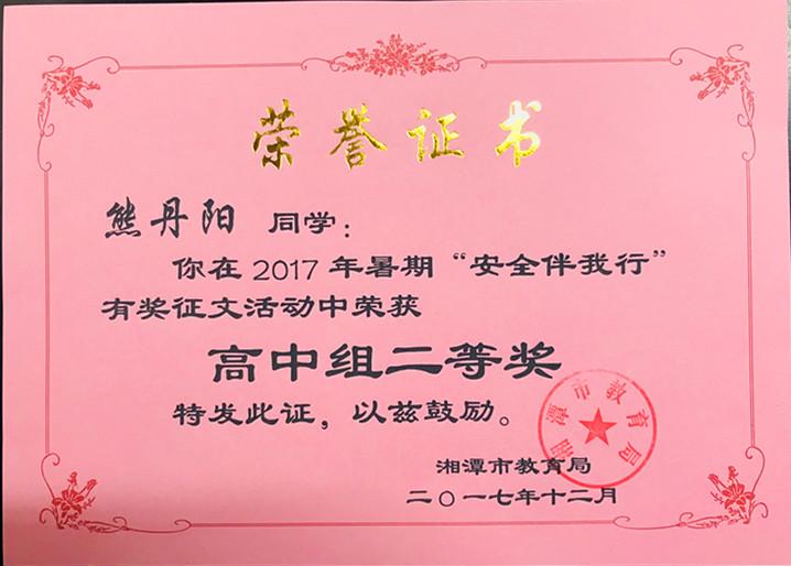 熊丹阳二等奖.jpg