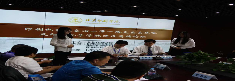 与北京印刷书院鉴定合同