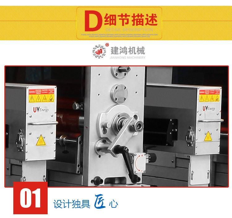 不干胶全轮转商标印刷机的uv干燥机
