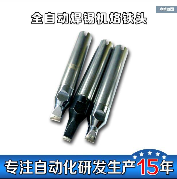 全自动焊锡机使用的烙头铁