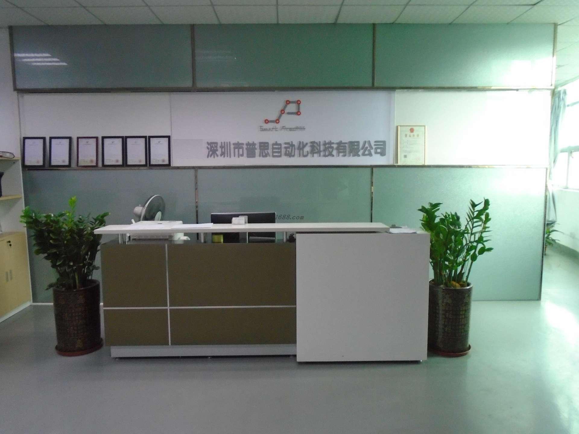 普思自动化办公室